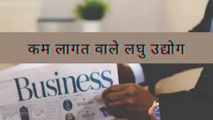 Medium scale व्यापार योजना in hindi