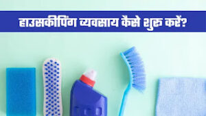 हाउस कीपिंग व्यापार कैसे शुरू करे | cleaning service business plan in hindi