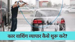 कार धोने का व्यापार कैसे शुरू करे? | car wash Business plan in hindi