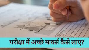परीक्षा में अच्छे मार्क्स कैसे लाए | how to score good marks in hindi