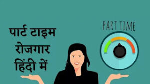 पार्ट टाइम रोजगार   Part time business ideas in hindi