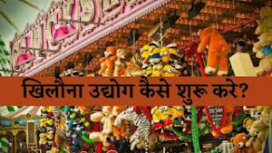 खिलौना उद्योग कैसे शुरू करे ?   Toy store business in hindi