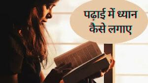 पढ़ाई में concentrate कैसे करे in hindi ?