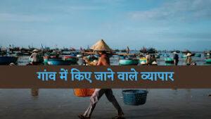 गांव में किए जाने वाले व्यापार   village business ideas in hindi