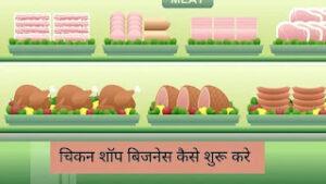चिकन शॉप बिजनेस कैसे शुरू करे 2021 | Chicken Shop Business Plan In India In Hindi