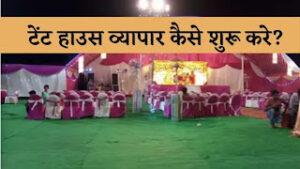 टेंट हाउस व्यापार कैसे शुरू करे ?   Tent House Business In Hindi