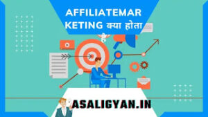 affiliate marketing क्या है in hindi