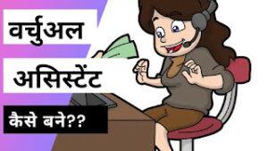 virtual assistant नौकरी कैसे करे in hindi