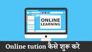Online tution कैसे शुरू करे in hindi